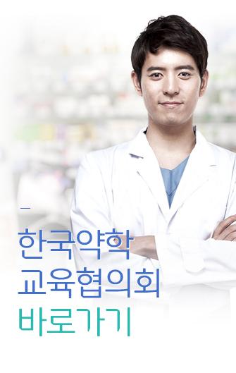 한국약학교육협의회 바로가기